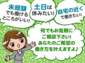 ジェイコム株式会社 【東証一部上場】のアルバイト情報