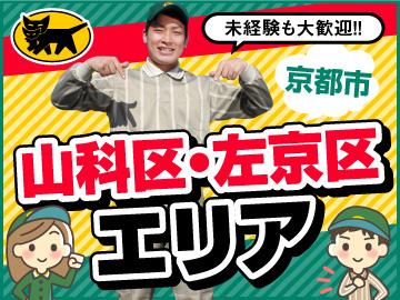 ヤマト運輸株式会社 左京ブロックのアルバイト情報