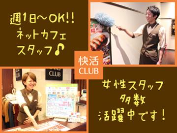 快活CLUB 大阪千里店のアルバイト情報