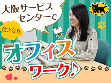 ヤマト運輸(株) 大阪サービスセンター [060005]のアルバイト情報
