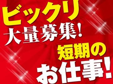 キャリアロード(株) 福岡営業所のアルバイト情報
