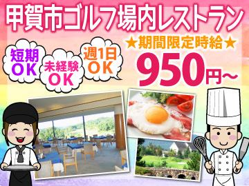 メイプルヒルズゴルフ倶楽部レストラン  (株)ダイナックのアルバイト情報