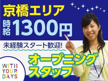 トランスコスモス株式会社 CCS西日本本部/K160222のアルバイト情報