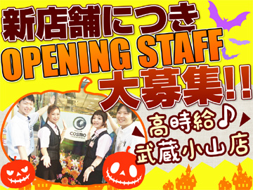 パーラーコスモ 武蔵小山店のアルバイト情報