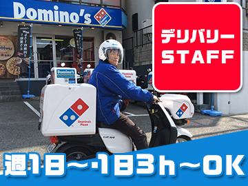 シバハラ株式会社ドミノ・ピザ 家具町店のアルバイト情報