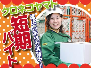 ヤマト運輸株式会社 宮崎主管支店のアルバイト情報