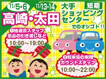 株式会社イベント・マンパワー・ジャパンのアルバイト情報