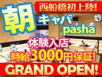 朝キャバ Pasha-パシャ- ★NEW OPEN!のアルバイト情報