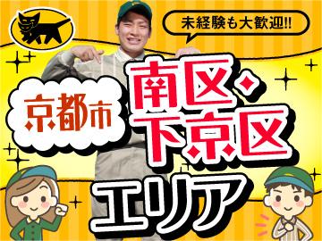 ヤマト運輸株式会社 下京ブロックのアルバイト情報