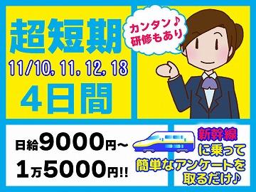 ケービックス株式会社 東京支店のアルバイト情報