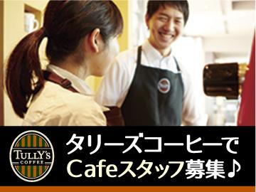 タリーズコーヒー イオンモール浜松志都呂店のアルバイト情報