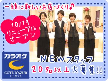 コート・ダジュール (1)梅田阪急東通店 (2)阪急東中通店のアルバイト情報