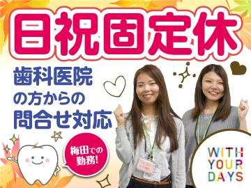 トランスコスモス株式会社 CCS西日本本部/K160223のアルバイト情報