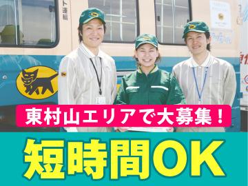 ヤマト運輸株式会社 東村山ブロックのアルバイト情報