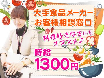 株式会社ベルシステム24 スタボ京橋/003-60076のアルバイト情報