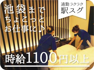 ホテルアイル (株式会社ヤスダ)のアルバイト情報