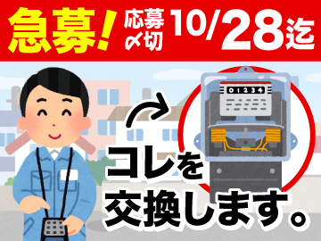 有限会社 笹原電気工事のアルバイト情報