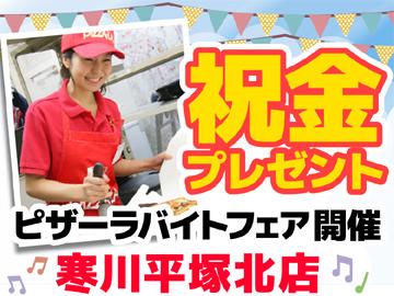 ピザーラ 寒川平塚北店のアルバイト情報