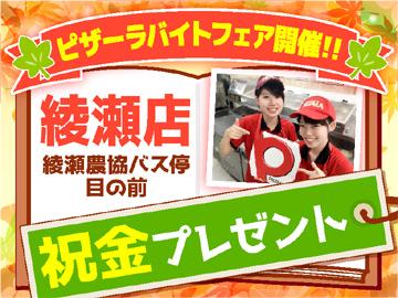 ピザーラ 綾瀬店のアルバイト情報
