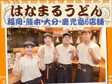≪ はなまるうどん ≫ 九州6店舗合同募集のアルバイト情報