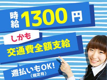 ビーモーション(株) 静岡営業所のアルバイト情報