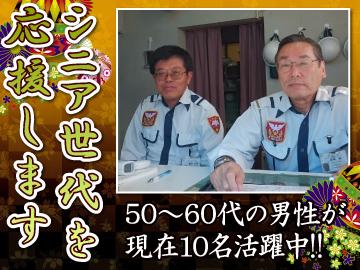 関西警備保障株式会社 京滋支社のアルバイト情報