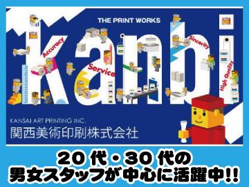 関西美術印刷株式会社のアルバイト情報