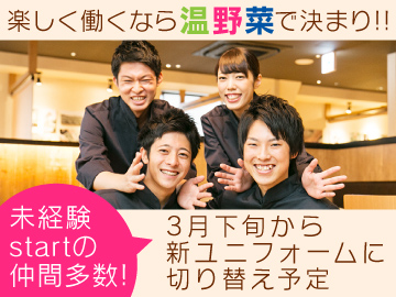 しゃぶしゃぶ 温野菜<関東エリア28店舗合同募集E>のアルバイト情報