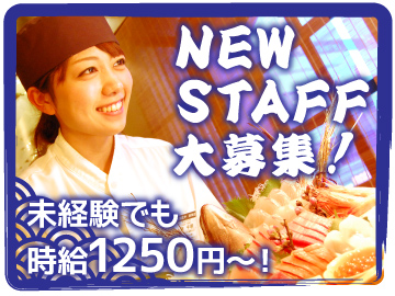 日本海庄や 新宿西口店のアルバイト情報