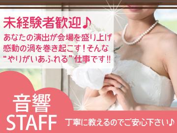 株式会社ティーエム・プロジェクト 東京本社のアルバイト情報