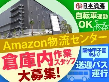 日本通運(株) アマゾン西宮オペレーションのアルバイト情報