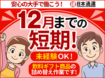 日本通運株式会社 大阪支店戦力調達のアルバイト情報