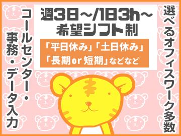 株式会社アイネットサポート 梅田オフィスのアルバイト情報