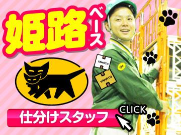 ヤマト運輸(株) 姫路ベース店のアルバイト情報