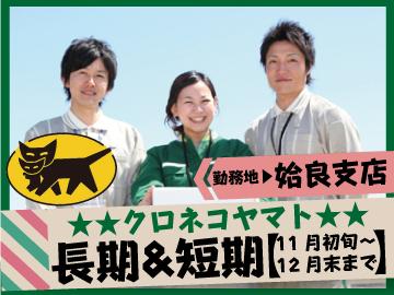 ヤマト運輸(株)鹿児島主管支店■姶良センターのアルバイト情報