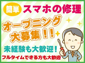ifc(アイエフシー)  MEGAドン・キホーテ武蔵小金井店のアルバイト情報