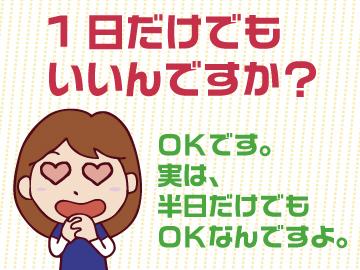 株式会社大阪ゴーズディレクションのアルバイト情報