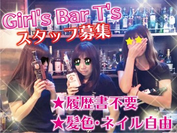 Girl's Bar T'sのアルバイト情報