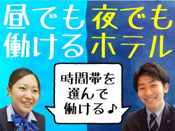 (株)マイステイズ・ホテル・マネジメント★のアルバイト情報
