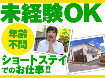 ゆめゆめらいふグループ/(A)東大阪三島の風(B)八尾老原の風のアルバイト情報