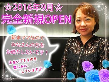 スナック Aile〜アイル〜☆2016年9月完全新規OPEN☆のアルバイト情報