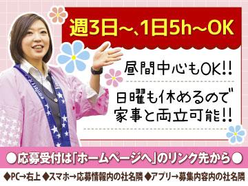 デジタル家電専門店ノジマ 市川店のアルバイト情報
