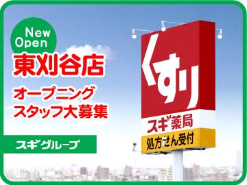 スギ薬局グループ 東刈谷店 ★OPEN★のアルバイト情報