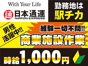 日本通運株式会社【東証一部上場】のアルバイト情報