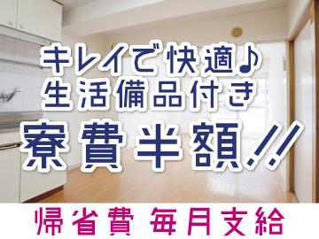 株式会社フジワーク 熊本事業所のアルバイト情報