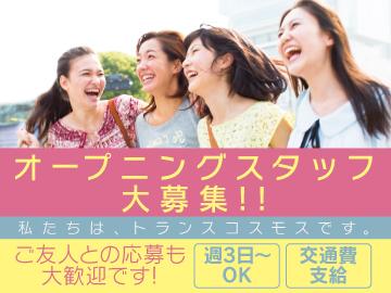 トランスコスモス株式会社 MCMセンターおおいた/OT1601501のアルバイト情報