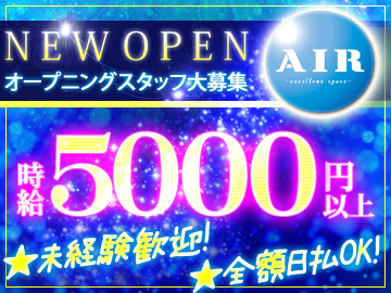 ★AIR★のアルバイト情報