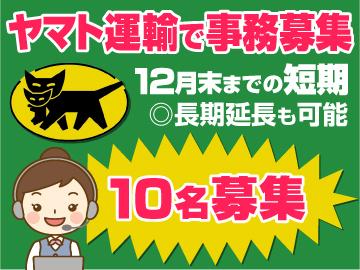 ヤマト運輸株式会社 松本主管支店 サービスセンターのアルバイト情報
