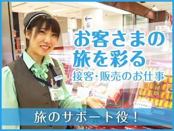 東海キヨスク株式会社 ≪JR東海グループ≫のアルバイト情報