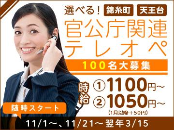 富士ソフトサービスビューロ株式会社 CS事業部のアルバイト情報